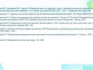 Лалаева Р.И., Серебрякова Н.В., Зорина С.В. Нарушение речи и их коррекция у дете