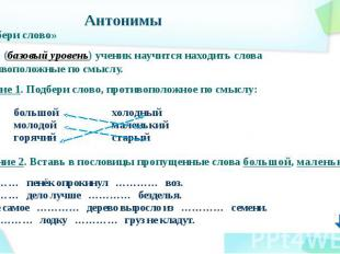 Антонимы«Подбери слово»Цель: (базовый уровень) ученик научится находить слова пр
