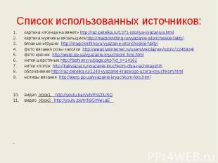 Список использованных источников:картина «Женщина вяжет» http://raz-petelka.ru/1