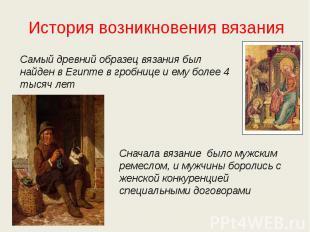 История возникновения вязанияСамый древний образец вязания был найден в Египте в