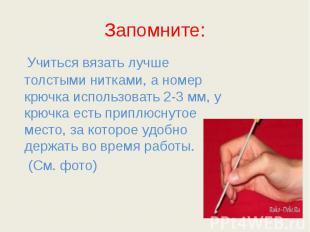 Запомните: Учиться вязать лучше толстыми нитками, а номер крючка использовать 2-