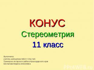 КОНУССтереометрия11 классВыполнила: учитель математики МБОУ СОШ №5 Приморско-Ахт