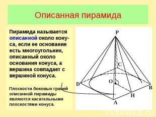 Описанная пирамидаПирамида называется описанной около кону-са, если ее основание