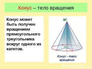 Конус – тело вращенияКонус может быть получен вращением прямоугольного треугольн