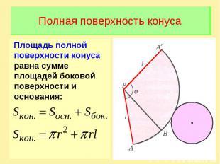Полная поверхность конусаПлощадь полной поверхности конуса равна сумме площадей