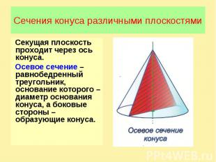Сечения конуса различными плоскостямиСекущая плоскость проходит через ось конуса