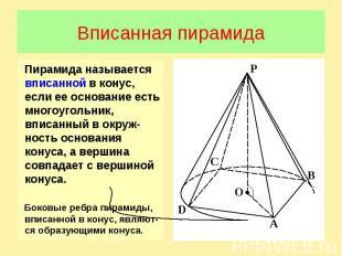 Вписанная пирамидаПирамида называется вписанной в конус, если ее основание есть