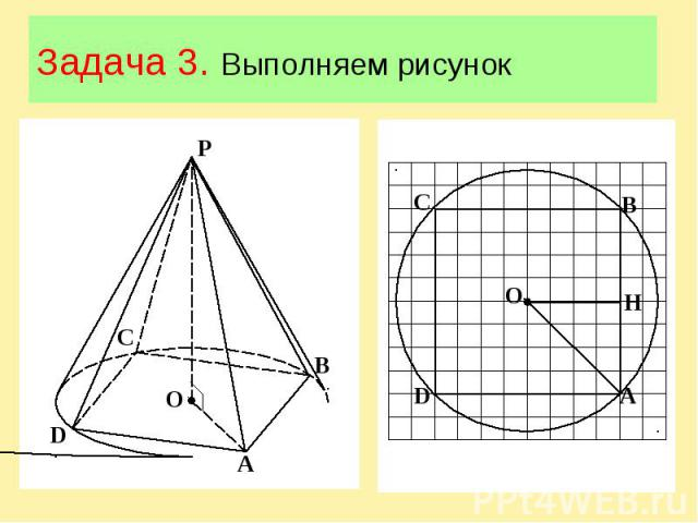 Задача 3. Выполняем рисунок