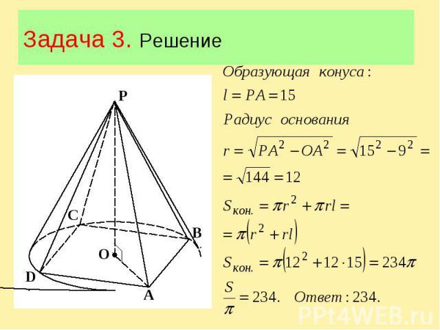 Задача 3. Решение