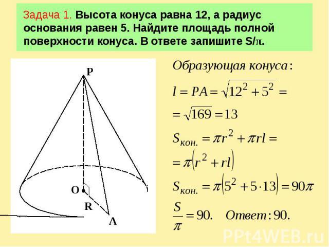 Задача 1. Высота конуса равна 12, а радиус основания равен 5. Найдите площадь полной поверхности конуса. В ответе запишите S/π.