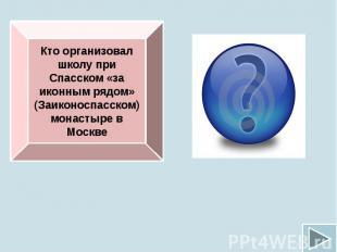 Кто организовал школу при Спасском «за иконным рядом» (Заиконоспасском) монастыр