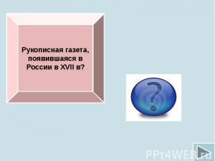 Рукописная газета, появившаяся в России в XVII в?