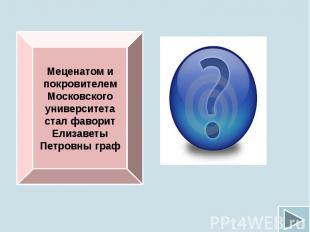 Меценатом и покровителем Московского университета стал фаворит Елизаветы Петровн