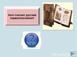 Кого считают русским первопечатником?