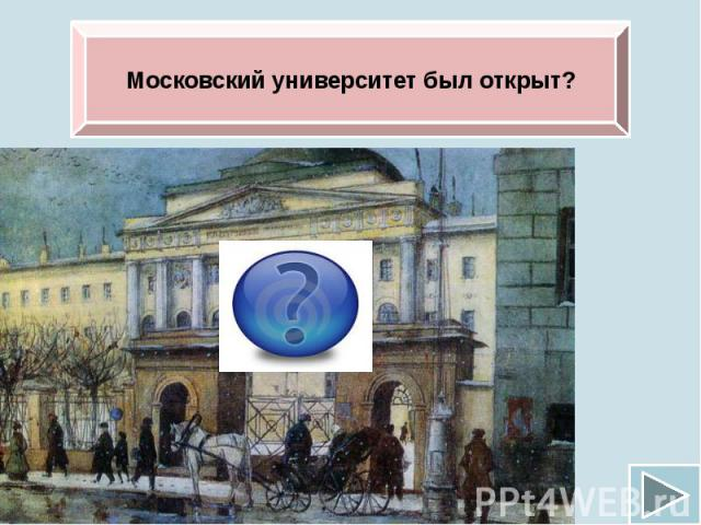 Московский университет был открыт?
