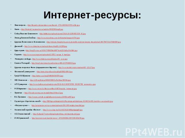 Интернет-ресурсы:Знак вопроса - http://thumbs.dreamstime.com/thumb_27/11303812072So19e.jpgКнига - http://festival.1september.ru/articles/508290/img9.jpgСобор Василия Блаженного - http://altfast.ru/uploads/posts/2010-10/1285932329_01.jpgЭпизод Ливонс…