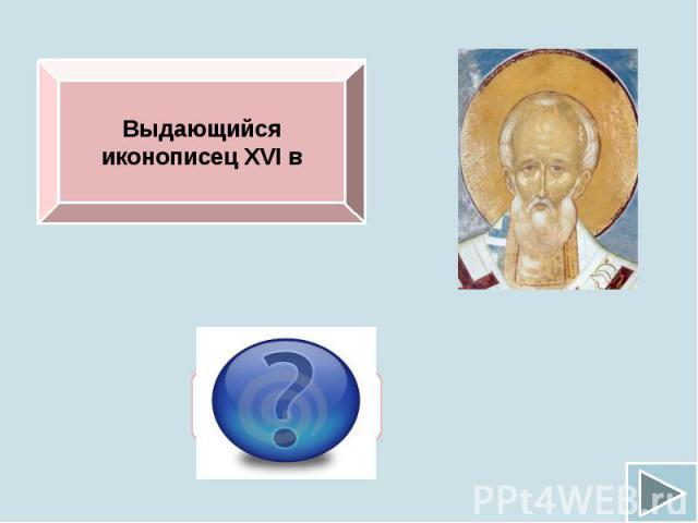 Выдающийся иконописец XVI в