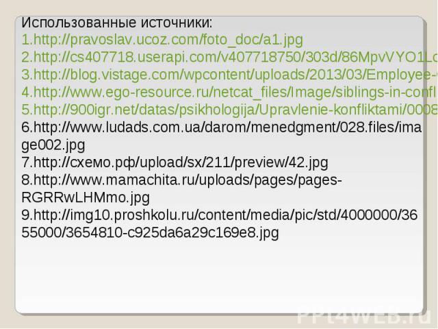 http://pravoslav.ucoz.com/foto_doc/a1.jpghttp://cs407718.userapi.com/v407718750/303d/86MpvVYO1Lc.jpghttp://blog.vistage.com/wpcontent/uploads/2013/03/Employee-Conflict.pnghttp://www.ego-resource.ru/netcat_files/Image/siblings-in-conflict(1).jpghttp:…