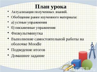 План урокаАктуализация полученных знаний.Обобщение ранее изученного материала:а)
