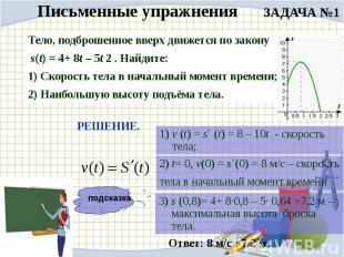 Письменные упражнения ЗАДАЧА №1Тело, подброшенное вверх движется по закону s(t)