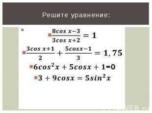 Решите уравнение:=0