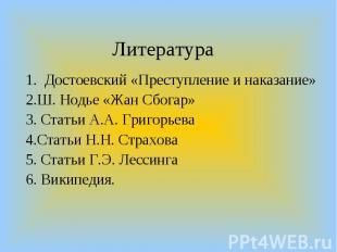 Достоевский «Преступление и наказание»2.Ш. Нодье «Жан Сбогар»3. Статьи А.А. Григ