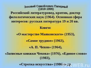 Российский литературовед, критик, доктор филологических наук (1964). Основная сф
