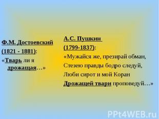 Ф.М. Достоевский(1821 - 1881):«Тварь ли я дрожащая…»А.С. Пушкин (1799-1837):«Муж
