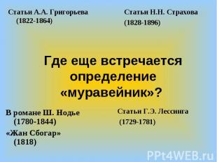 Статьи А.А. Григорьева (1822-1864)Статьи Н.Н. Страхова(1828-1896)Где еще встреча