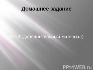 Домашнее задание& 50 (дополнительный материал)
