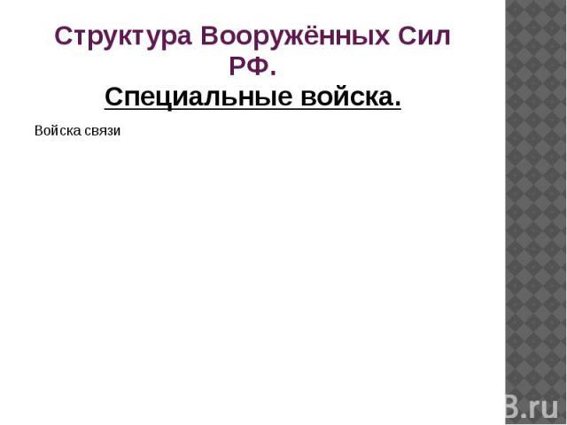 Структура Вооружённых Сил РФ.Специальные войска.