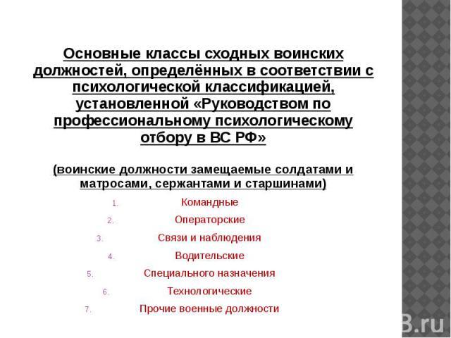 Основные классы сходных воинских должностей, определённых в соответствии с психологической классификацией, установленной «Руководством по профессиональному психологическому отбору в ВС РФ»(воинские должности замещаемые солдатами и матросами, сержант…