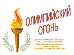 ОЛИМПИЙСКИЙОГОНЬучитель физической культуры МОУ «Егорьевская средняя общеобразов