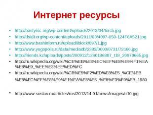Интернет ресурсыhttp://bastyrsc.org/wp-content/uploads/2013/04/torch.jpghttp://d