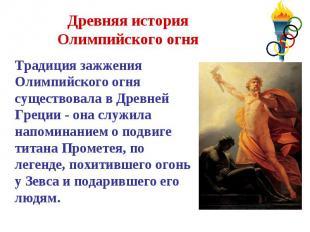 Древняя история Олимпийского огня Традиция зажжения Олимпийского огня существова