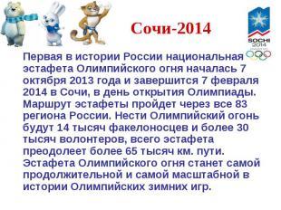 Первая в истории России национальная эстафета Олимпийского огня началась 7 октяб
