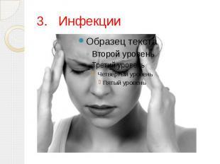 3.Инфекции