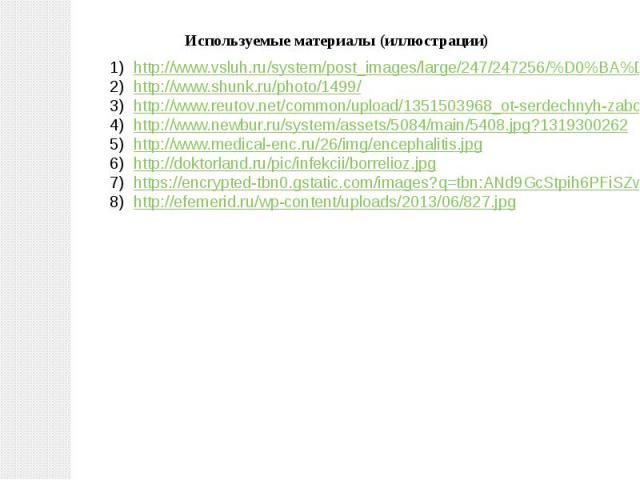 http://www.vsluh.ru/system/post_images/large/247/247256/%D0%BA%D0%BB%D0%B5%D1%89%20macroid.ru.jpg?1335414425http://www.shunk.ru/photo/1499/http://www.reutov.net/common/upload/1351503968_ot-serdechnyh-zabolevaniy-spaset-privivka-ot-gripppa[1].jpghttp…