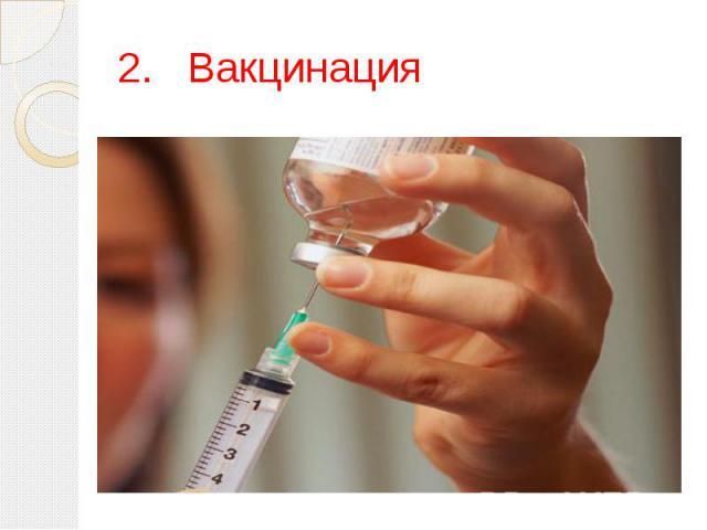 2.Вакцинация