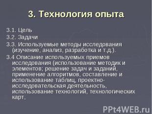 3. Технология опыта3.1. Цель3.2. Задачи3.3. Используемые методы исследования (из