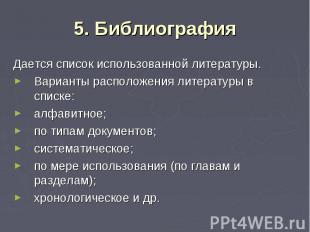 5. БиблиографияДается список использованной литературы.Варианты расположения лит