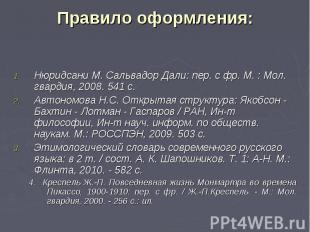 Правило оформления:Нюридсани М. Сальвадор Дали: пер. с фр. М. : Мол. гвардия, 20