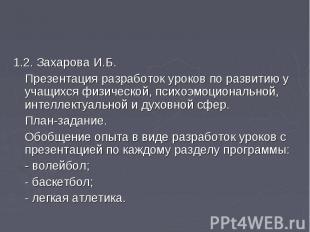 1.2. Захарова И.Б.Презентация разработок уроков по развитию у учащихся физическо