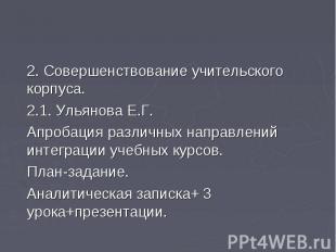 2. Совершенствование учительского корпуса.2.1. Ульянова Е.Г.Апробация различных