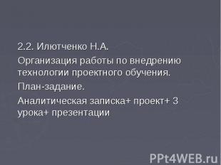 2.2. Илютченко Н.А.Организация работы по внедрению технологии проектного обучени