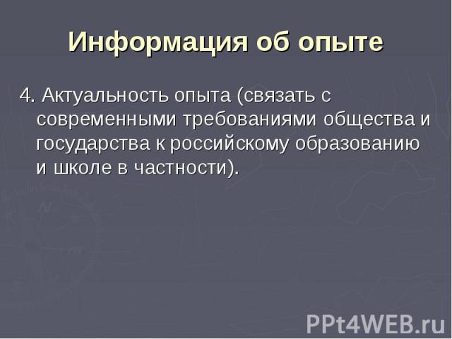 Информация об опыте4. Актуальность опыта (связать с современными требованиями общества и государства к российскому образованию и школе в частности).