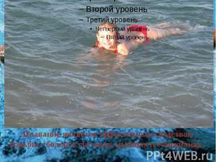Плавание является эффективным средством борьбы с болью в суставах, мышцах и сухо