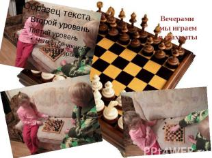 Вечерами мы играем в шахматы