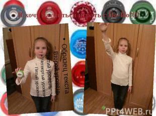 Я хочу научиться играть с Йо-Йо!!!!