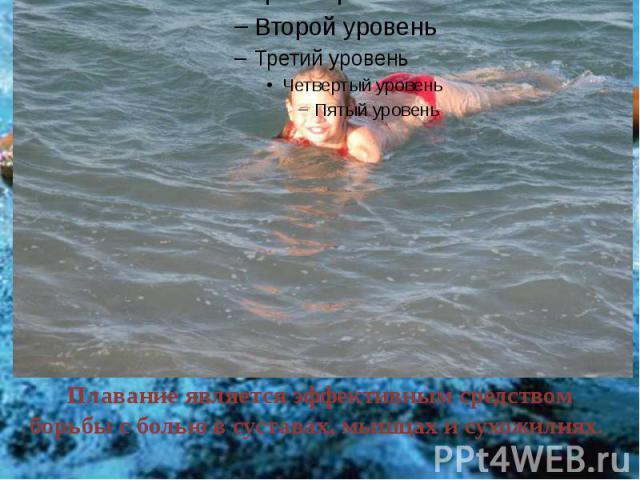 Плавание является эффективным средством борьбы с болью в суставах, мышцах и сухожилиях.